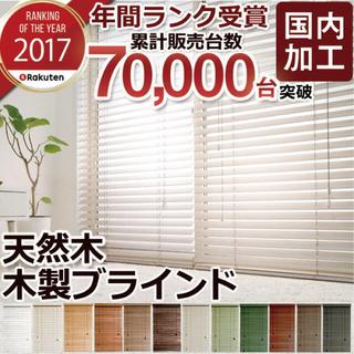 【送料無料】 ウッドブラインド 全6色(ブラインド)