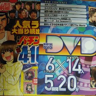 パチンコ雑誌付録DVD(パチンコ/パチスロ)