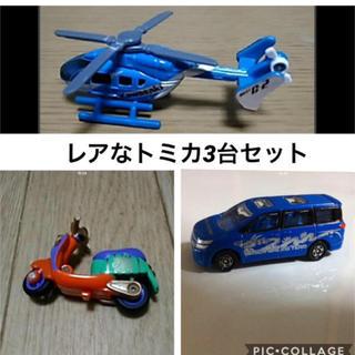 タカラトミー(Takara Tomy)のレアなトミカ3台セット☆(ミニカー)