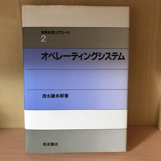 オペレーティングシステム ◉情報処理入門コース 2 ◉(コンピュータ/IT )