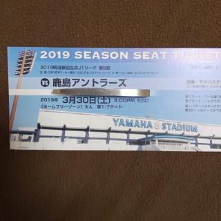 ジュビロ磐田 × 鹿島アントラーズ  ホームフリーゾーン1枚 先行入場可(サッカー)