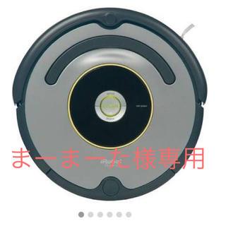 アイロボット(iRobot)のまーまーた様専用  ルンバ630(掃除機)