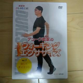 デューク更家 ウォーキングエクササイズ DVD(スポーツ/フィットネス)