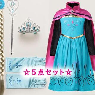 【110】ディズニープリンセス アナと雪の女王 エルサ 戴冠式 ドレス 長袖(ドレス/フォーマル)