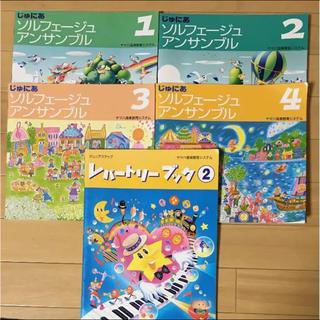 ヤマハ音楽教室  ソルフェージュアンサンブル 1〜4 他 まとめ売り(童謡/子どもの歌)