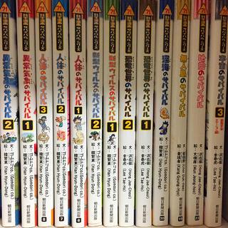 アサヒシンブンシュッパン(朝日新聞出版)の科学漫画 サバイバルシリーズ 13冊(絵本/児童書)