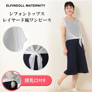 新品未使用 シフォントップスレイヤード風ワンピース L 授乳服 産前産後(マタニティワンピース)