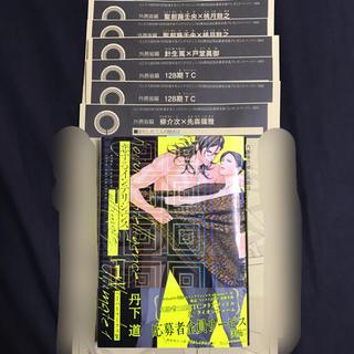 ゲントウシャ(幻冬舎)の恋するインテリジェンス ペーパーワークス集 1   丹下道 ペーパー付(BL)
