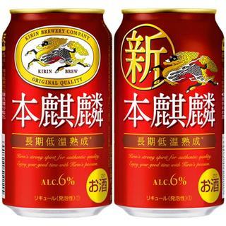 新品 新・本麒麟 [ 350ml×24本 ](ビール)