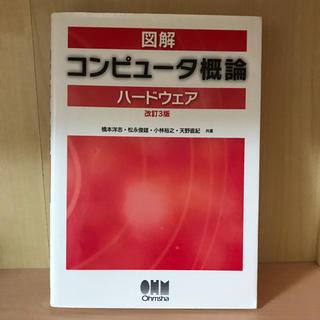図解コンピュータ概論[ハードウェア](改訂3版)(コンピュータ/IT )