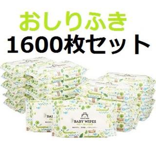 ★即日発送★ 純水99% おしりふき 1600枚 日本製 送料無料(ベビーおしりふき)