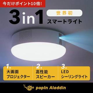 新品未開封 aladdinポップインアラジンプロジェクター   (プロジェクター)