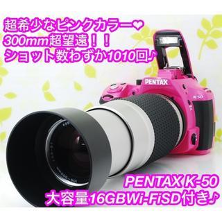 ペンタックス(PENTAX)の★超かわいいピンク♪超望遠300mmレンズ付き!☆ペンタックス K-50★(デジタル一眼)