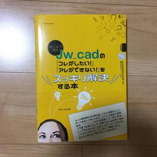 【新品】Jw_cadの「コレがしたい!」「アレができない!」をスッキリ解決する本(コンピュータ/IT )