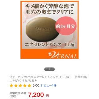 ヴァーナル(VERNAL)のmomo様専用  ヴァーナル  エクセレント  アンク  +サンスクリーン(洗顔料)