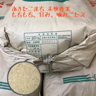 平成30年 あきたこまち 25kg 白米 未検査米 (米/穀物)