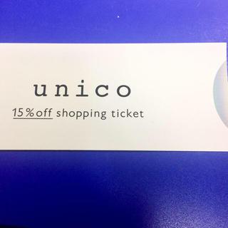 ウニコ(unico)のunico 株主優待券 優待券 株主優待 15%割引(ショッピング)