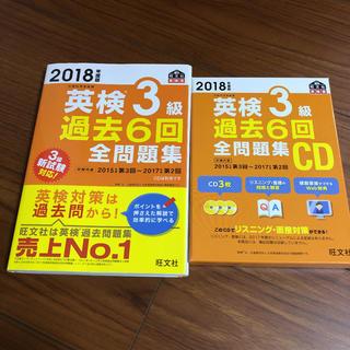 オウブンシャ(旺文社)の英検3級過去6回全問題集&CD(資格/検定)