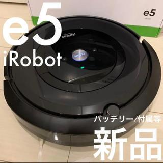 アイロボット(iRobot)のiRobot Roomba 自動掃除機 ルンバ E5 最新ルンバ 18年 129(掃除機)