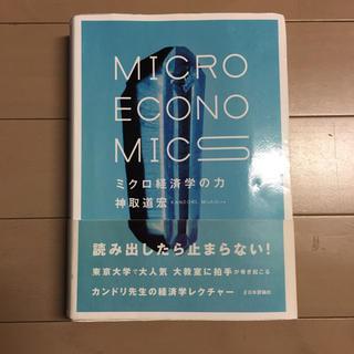 ミクロ経済学の力  神取道宏著(ビジネス/経済)