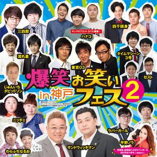 爆笑お笑いフェス2in神戸(お笑い)