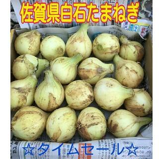 【タイムセール!】佐賀県白石産新たまねぎ
