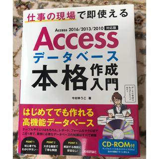 Access データベース 本格作成入門(コンピュータ/IT )