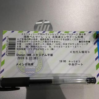 ペナルティ(PENALTY)のペア!湘南ベルマーレVSコンサドーレ札幌(サッカー)