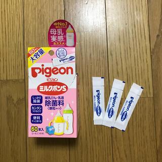 ピジョン(Pigeon)のミルクポンS  50本(食器/哺乳ビン用洗剤)
