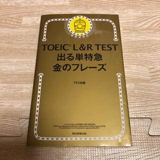 TOEIC L&R TEST 出る単特急金のフレーズ(資格/検定)