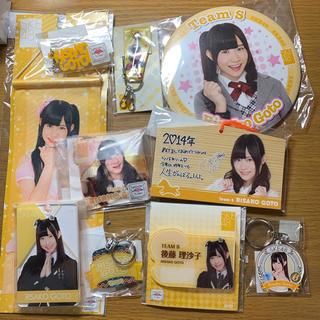 エスケーイーフォーティーエイト(SKE48)のSKE48 後藤理沙子 グッズ11点セット(アイドルグッズ)