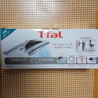 ティファール(T-fal)のT-fal トゥイニージェットスチーム DV9000J0(アイロン)