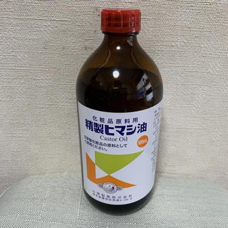 精製ヒマシ油(ボディオイル)