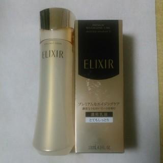 エリクシール(ELIXIR)のエリクシールエンリッチドC B セット(化粧水 / ローション)