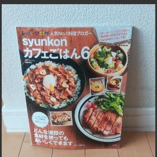 「syunkonカフェごはん 6」
