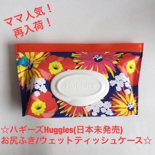 *ママ人気!*新品ハギーズ Huggiesお尻ふきケース/フラワーブルー(ベビーおしりふき)