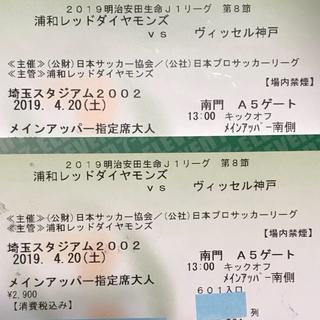 4/20 浦和 神戸 メインアッパー指定席 通路側 ペア チケット(サッカー)