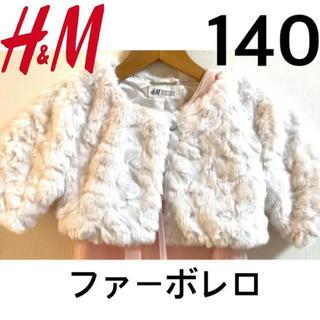 エイチアンドエム(H&M)のH&M ファーボレロ 140(ドレス/フォーマル)