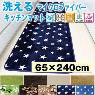 洗える キッチンマット おしゃれ (65×240cm)(コーナーソファ)