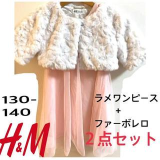 エイチアンドエム(H&M)のH&M ワンピース + ファーボレロ セット(ドレス/フォーマル)