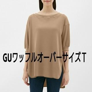 ジーユー(GU)の新品タグ付き インスタ人気 GU ワッフルオーバーサイズT ブラウン Sサイズ (カットソー(半袖/袖なし))