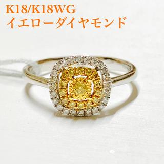 超特価! 本物 K18 K18WG イエローダイヤモンド リング 送料無料(リング(指輪))
