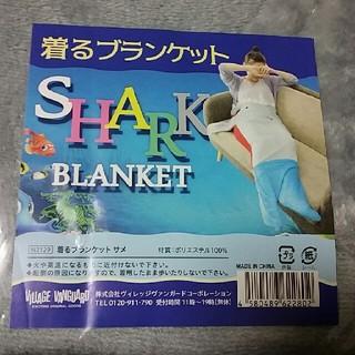 着るブランケット(サメ)(おくるみ/ブランケット)