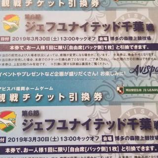 アビスパ福岡チケット引換券(サッカー)