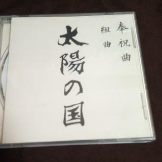 太陽の国 天皇陛下御即位20年奉祝曲 218(クラシック)