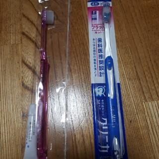 クリニカ 歯ブラシ 【かため】(歯ブラシ/歯みがき用品)