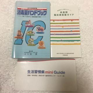 医療 ポケットガイド 三冊セット(健康/医学)