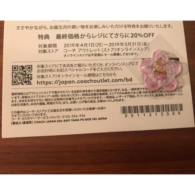 61ba90e8910a COACH - COACHアウトレットクーポンの通販 by sakuragumi's shop|コーチ ...