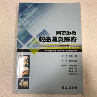 目でみる救命救急医療(健康/医学)