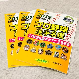 2019 プロ野球名鑑 3冊(趣味/スポーツ/実用)